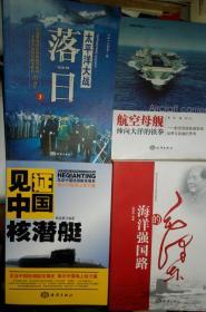Z053 中国海洋问题丛书:航空母舰伸向大洋的铁拳-航空母舰在新世纪运用与发展的思考(2014年1版1印、封皮有折印)