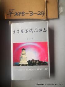 五台县当代人物志 第三辑