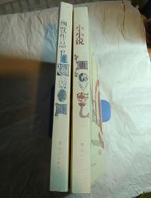 2006中国年度幽默作品+小小说(2册合售)留