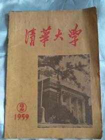 清华大学1959.2
