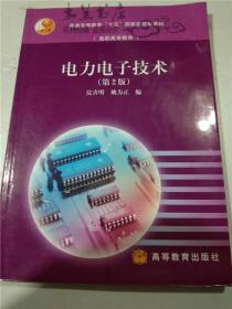 电力电子技术(第2版) 浣喜明,姚为正 高等教育出版社  16开平装