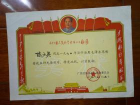 文革经典奖状一1970年广西壮族自治区革命委员会活学活用毛泽东思想五好称号奖状