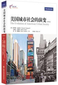 美国城市社会的演变(第7版)