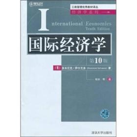 工商管理优秀教材译丛:国际经济学