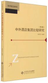 中外酒店集团比较研究(第2版)