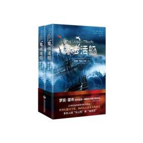 魔法活船1·魔法之船(上下)