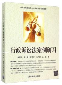 行政诉讼法案例研习 柳砚涛 清华大学出版社 2015年09月01日 9787302411345