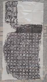 汉   范式碑