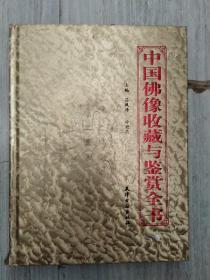 中国佛像收藏与鉴赏全书