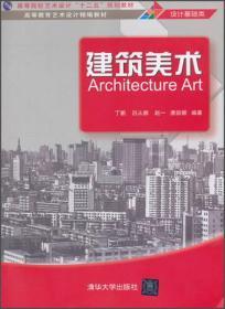"""高等院校艺术设计""""十二五""""规划教材·高等教育艺术设计精编教材·设计基础类:建筑美术"""