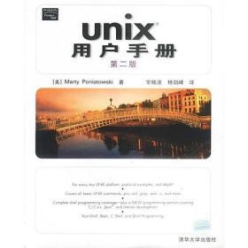 UNIX用户手册 波尼亚托维斯基;常晓波,杨剑峰译 清华出版社