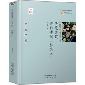 """正版sj-9787541762970-传统建筑彩作中的""""榆林式"""""""
