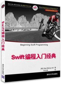 当天发货,秒回复咨询 TKC 正版 移动开发丛书:Swift编程入门/9787302402275/[美] Wei-Meng Lee/清华大学出版社 新华书店畅销书籍 如图片不符的请以标题和isbn为准。