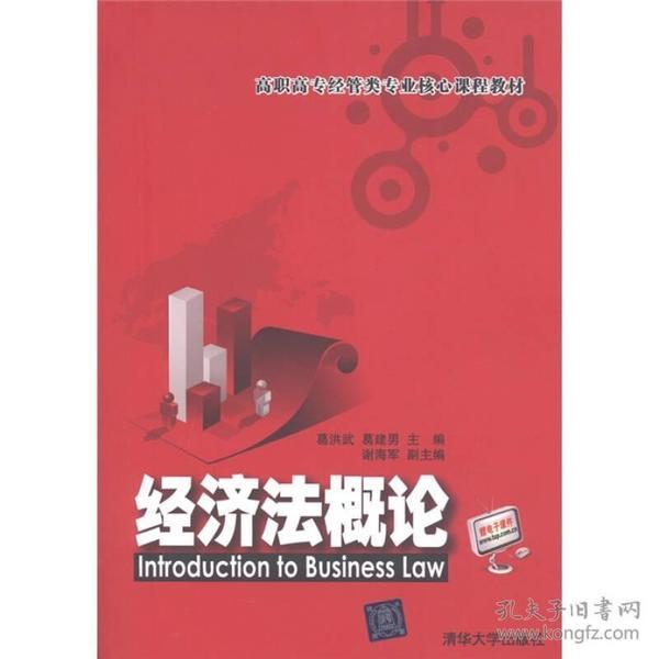 高职高专经管类专业核心课程教材:经济法概论