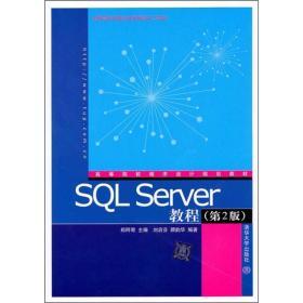 楂�绛��㈡�$�搴�璁捐�¤�������锛�SQL Server��绋�锛�绗�2��锛�