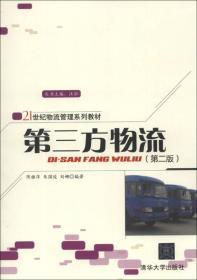 第三方物流第二2版 陈雅萍 清华大学出版社 9787302339755
