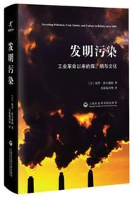 发明污染:工业革命以来的煤、烟与文化
