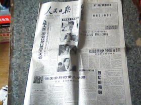 人民日报 1999年3月11日  1-8版