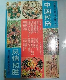 【包邮】(精装)中国民俗风情揽胜