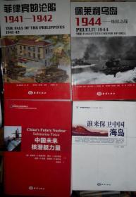 SF23 中国海洋问题丛书:谁来保卫中国海岛(2010年1版1印、中国海岛与国家安全研究专著)