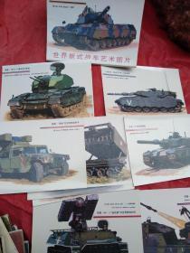 世界新式战车艺术图片 [明信片10张1套]