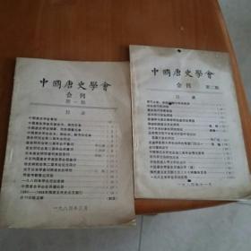 中国唐史学会会刊 第一期 【创刊号】第二期共两本