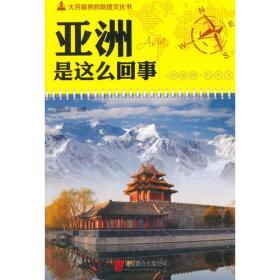 大开眼界的地理文化书-亚洲是这么回事