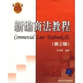 新编商法教程(第2版)/21世纪经济管理类精品教材
