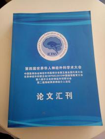第四届世界华人神经外科学术大会论文汇刊