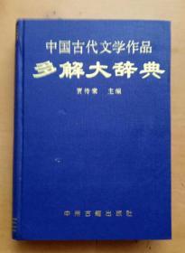 中国古代文学作品多解大辞典