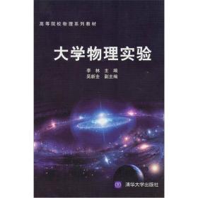 高等院校物理系列教材:大学物理实验