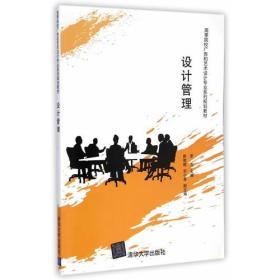 设计管理(高等院校广告和艺术设计专业系列规划教材)