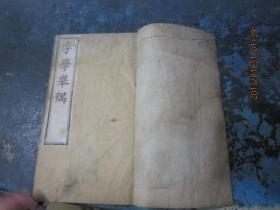 线装书1567  清光绪鸿文书局印《字学举隅》线装一册全