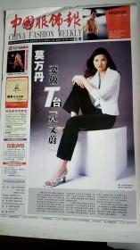 中国服饰报2005.36