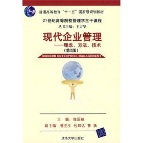 现代企业管理——理念、方法、技术(第2版) 邬适融 清华大学出版社