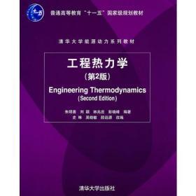 工程热力学(第2版)