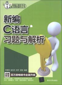 新编计算机专业重点课程辅导丛书:新编C语言习题与解析