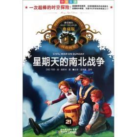 神奇树屋典藏版21:星期天的南北战争