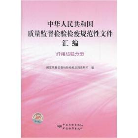 中華人民共和國質量監督檢驗檢疫規范性文件匯編 纖維檢驗分冊