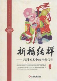 祈福纳祥 民间美术中的神像信仰 沈泓 中国财富出版社 9787504743565