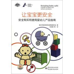 讓寶寶更安全:安全購買和使用嬰幼兒產品指南