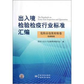 出入境检验检疫行业标准汇编:危险品包装检验卷(包装检验)