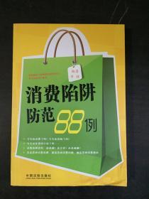 消费陷阱防范88例