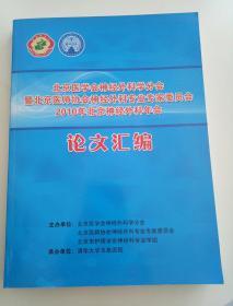北京医学会神经外科学分会暨北京医师协会神经外科专业专家委员会2010年北京神经外科年会论文汇编
