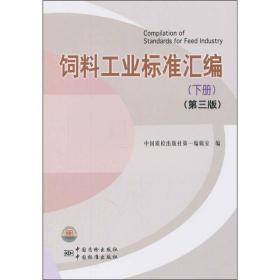 饲料工业标准汇编(下册)(第3版)