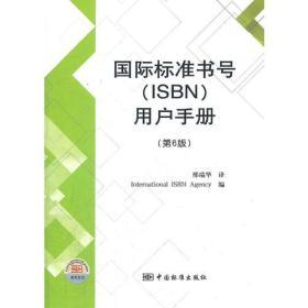 国际标准书号