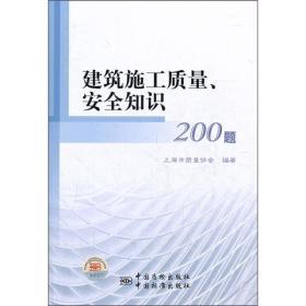 正版】建筑施工质量、安全知识200题