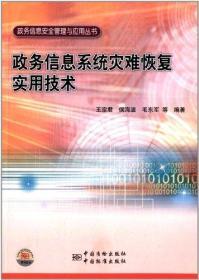 政務信息系統災難恢復實用技術 專著 王宗君[等]編著 zheng wu xin xi xi tong zai n
