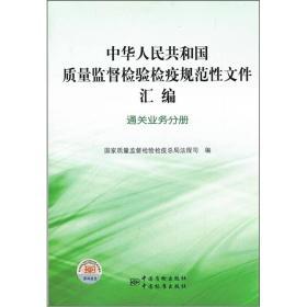 中华人民共和国质量监督检验检疫规范性文件汇编(通关业务分册)