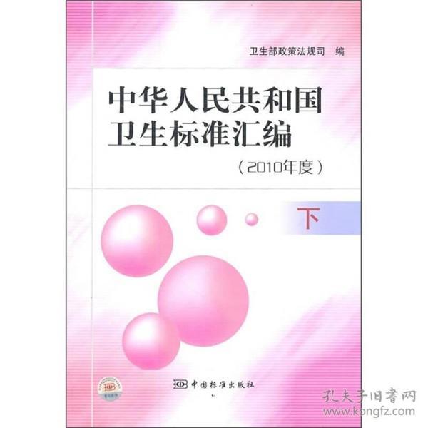 中华人民共和国卫生标准汇编:2010年度(下册)